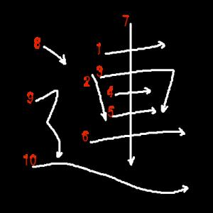 """Jouyou Kanji """"連"""" Stroke Order"""