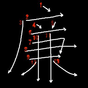 """Jouyou Kanji """"廉"""" Stroke Order"""