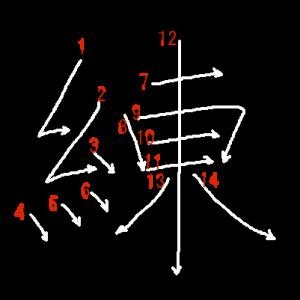 """Jouyou Kanji """"練"""" Stroke Order"""