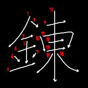 """Jouyou Kanji """"錬"""" Stroke Order"""