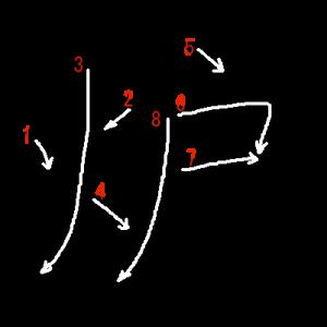 """Jouyou Kanji """"炉"""" Stroke Order"""