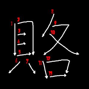 """Jouyou Kanji """"賂"""" Stroke Order"""