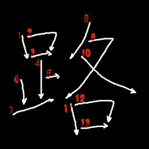 """Jouyou Kanji """"路"""" Stroke Order"""