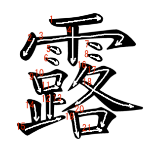 """Jouyou Kanji """"露"""" Stroke Order"""