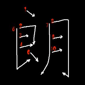 """Jouyou Kanji """"朗"""" Stroke Order"""