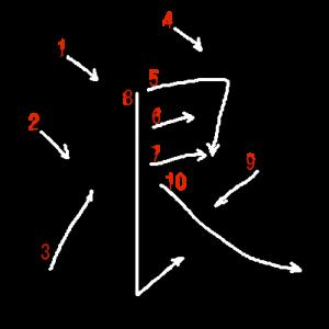 """Jouyou Kanji """"浪"""" Stroke Order"""
