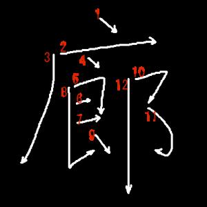 """Jouyou Kanji """"廊"""" Stroke Order"""