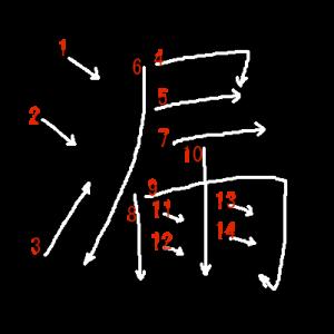 """Jouyou Kanji """"漏"""" Stroke Order"""