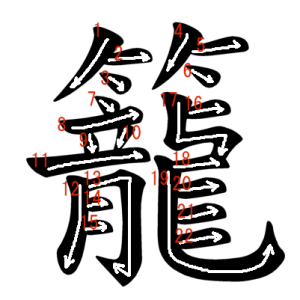 """Jouyou Kanji """"籠"""" Stroke Order"""