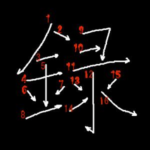 """Jouyou Kanji """"録"""" Stroke Order"""
