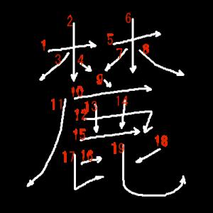 """Jouyou Kanji """"麓"""" Stroke Order"""