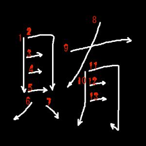"""Jouyou Kanji """"賄"""" Stroke Order"""