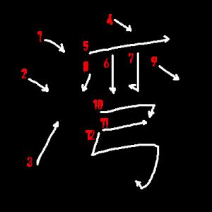 """Jouyou Kanji """"湾"""" Stroke Order"""